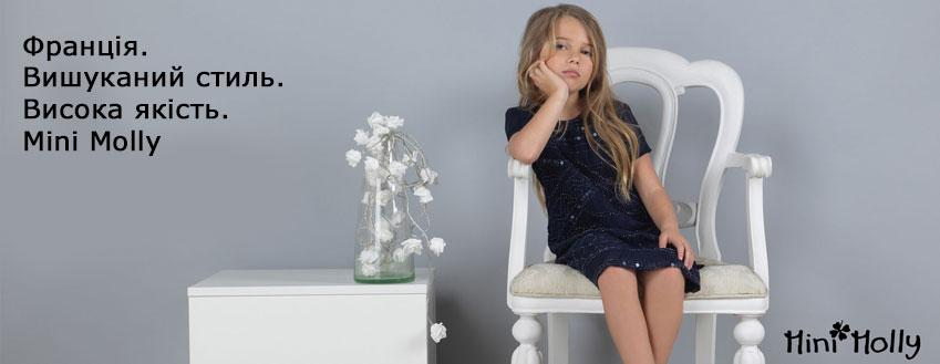 ... Дитячий одяг Mini Molly a0534749abf25